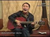 Ермен Анти - Так горит степь (Live)