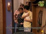Счастливы вместе 5 сезон серия 1 (294 серия) Мемуары гейша