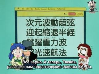 Ганбастер: Дотянись до неба - Science Classroom - 03 (HD) / Aim for the Top! Gunbuster / Top wo Nerae!