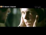 Катя Чехова - В Твоих Глазах
