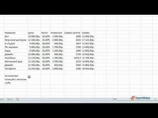 Урок 4. Работа с формулами / Оформление документа в Microsoft Excel 2010