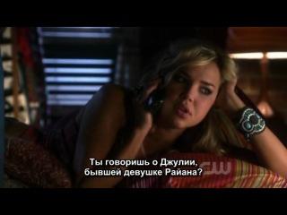 Жизнь Непредсказуема / Life Unexpected 2 сезон 06 серия (SUB)