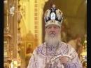 Патриарх Кирилл о лжехристианах (католиках, протестантах и пр.), сектантах