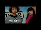 Нелли Ермолаева и Никита Кузнецов
