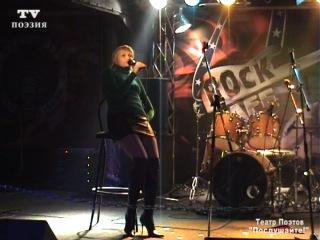 Мегаполис. Поэт Оксана Алексеева (Хомич) TV-ПОЭЗИЯ 2011 в Rock Cafe 15.02.11