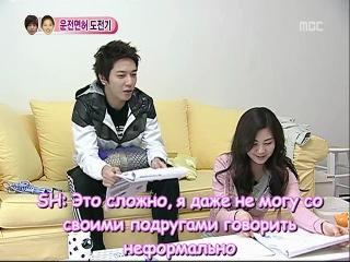 We Got Married / Молодожёны (Seohyun & Yonghwa) (15/51 серия) (русские субтитры)