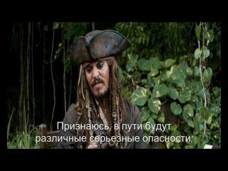 Пираты Карибского моря 4: На странных берегах / Трейлер.(2)