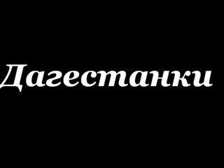 Чеченки,Осетинки,Азербайджанки, Дагестанки и Ингушки...Красавицы с Кавказа