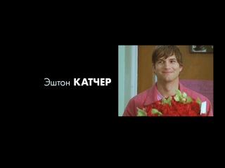 Тизер к фильму День Святого Валентина