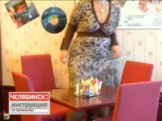 ТНТ - Челябинск: инструкция по применению