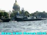 День ВМФ в Питере 2010