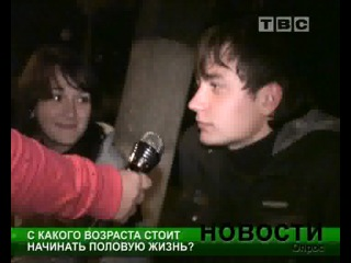 Слоним... Со скольки лет стоит начинать половую жизнь))))