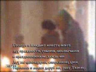 О молитве св преподобного Ефрема Сирина