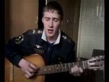 солдат песню посвещает девушке...