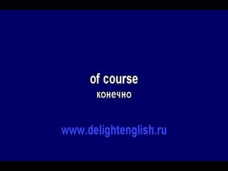 Разговорный английский онлайн 8
