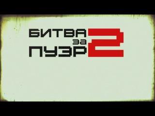 Реклама 2-ой