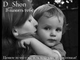D_Shon ---- В память тебе