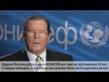 Обращение Международного посла доброй воли ЮНИСЕФ Сэра Роджера Мура о защите прав сирот
