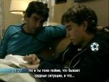 49 серия (рус.сабы) лаура говорит томасу что он не брат франко