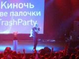 киночь trash party Денисенко Вадим