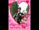 Для моего любимого солдатика!!))