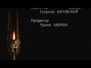 Жизнь и Смерть Достоевского (12 частей)