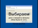 Установка Windows XP с флешки USB (WinToFlash)
