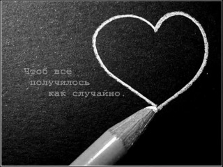 """Нарисую, мелом напишу """"I love you"""""""