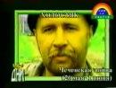 Чечня. . Позывной Гюрза и Кобра