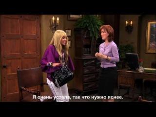 Hannah Montana Forever 9,10 серия/Ханна Монтана Навсегда 4 сезон 9 серия