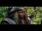 Эксклюзивный отрывок из Пиратов 4 , который ещё никто не видел