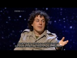 "E Series Episode 4 ""Exploration"" (rus sub) (Bill Bailey, Rich Hall, Sean Lock)"