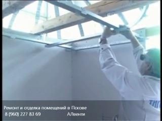Подвесные потолки из гипсокартона. Ремонт квартир. Санкт-Петербург