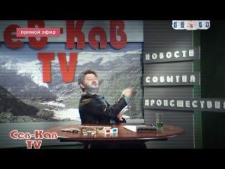 Наша Russia Новогодний Выпуск 1 серия 5 Сезон