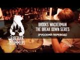 22. The Break Down Series - Brooks Wackerman breaks down Submission Complete (Русский перевод)