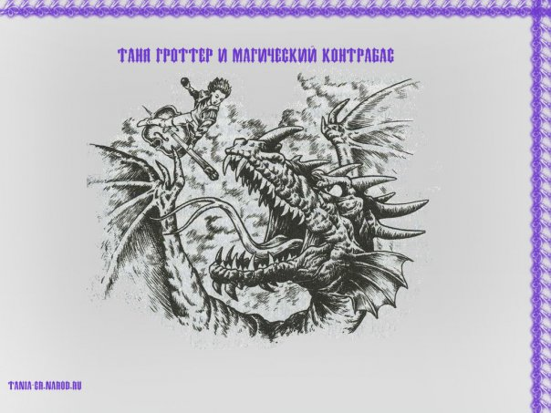 http://cs13.vkontakte.ru/u3632956/6960587/x_c4da3397.jpg