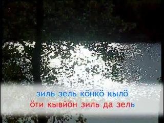Зиль-Зёль (караоке)