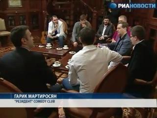 Встреча президента Медведева с резидентами Камеди клаба))
