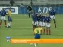 Супер гол Роберто Карлоса - 3 июня 1997г. Товарищеский матч Франция - Бразилия