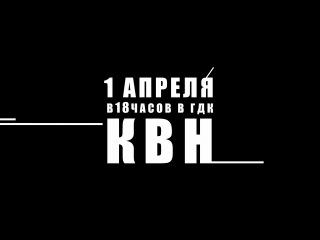 КВН В КОТОВСКЕ 1 апреля реклама в HD