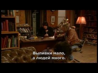 Black Books - 3x06 [rus sub] Party