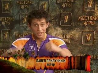 Павел Прилучный на Жестоких играх