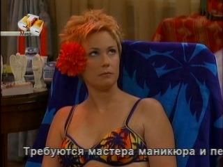 «Все тип-топ, или жизнь Зака и Коди» - 1 сезон 22 серия (Kisses and Basketball), дублированный перевод канала Дисней