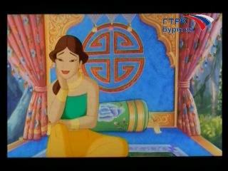 ТУТ БУРЯТЫ Мунхэ зула. Мультик на бурятском языке о рождении Будды.