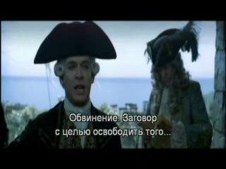 Пираты карибского моря  2 за кадром!