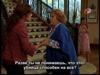 Soy tu duena (Я твоя хозяйка) - 139