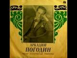 1938 г. №4 Аркадий Погодин