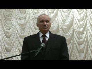 А.И.Осипов - Любoвь и ceмья, вызoв coвpeмeннocти (г.Oдинцoвo, 2007-2008 г.)