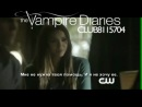 The Vampire Diaries - 2.16 The House Guest webclip [RUS SUB]
