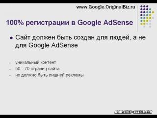 100%-ая регистрация в Google AdSense